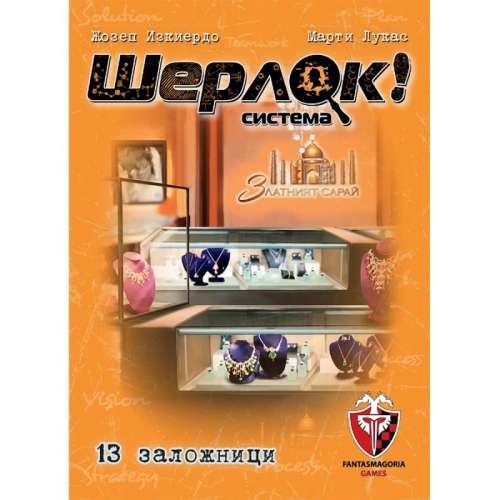 Шерлок: 13 Заложници - настолна игра