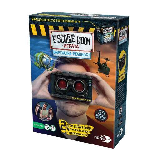 Escape Room: Играта – Виртуална реалност - настолна игра