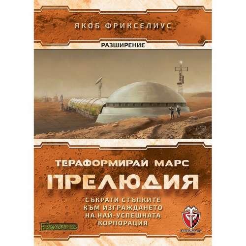 Тераформирай Марс: Прелюдия - разширение за настолна игра
